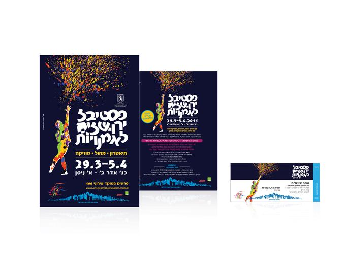 פרסום פסטיבל ירושלים לאומנויות שנת 2011 - פרסום חוצות, הזמנה ומודעות עיתון