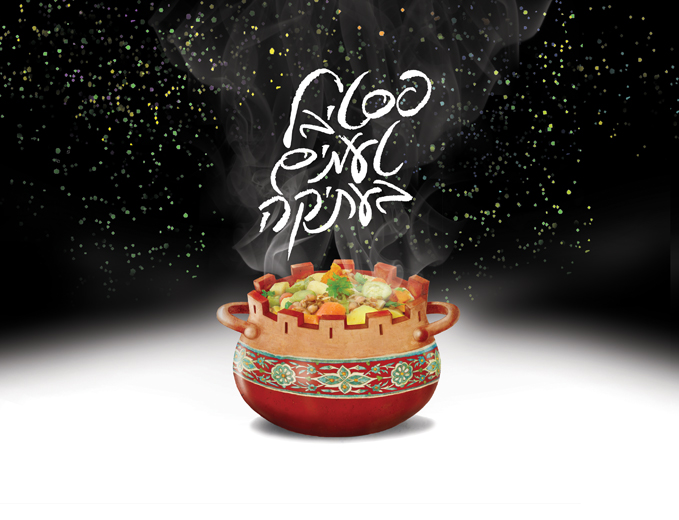 לוגו פסטיבל טעמים בעתיקה