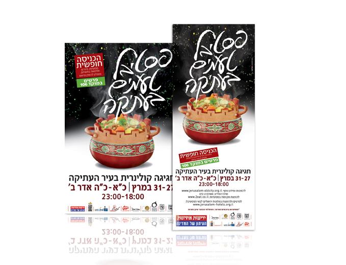 פרסום שילוט חוצות פסטיבל טעמים בעתיקה בירושלים