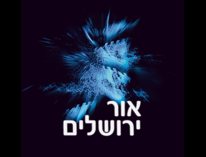 עיצוב לוגו פסטיבל האור בעיר העתיקה בירושלים