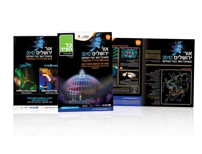 עיצוב עיטוף עיתון פסטיבל אור ירושלים