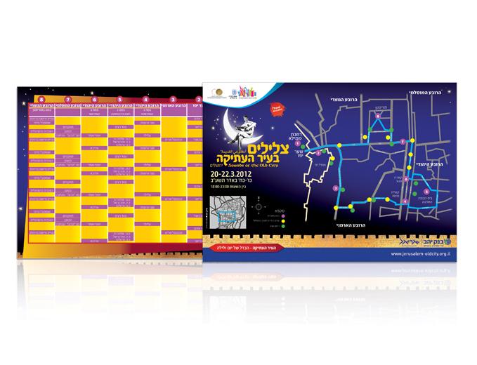 עיצוב תכניה ומפה פסטיבל צלילים בעיר העתיקה בירושלים