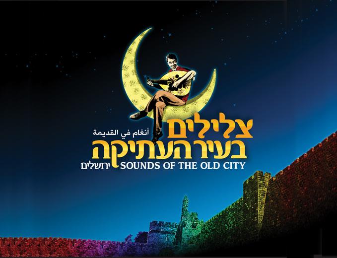 עיצוב אימג' מוביל לפסטיבל צלילים בעיר העתיקה בירושלים