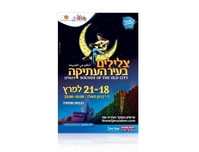 עיצוב שילוט חוצות לפסטיבל צלילים בעיר העתיקה ירושלים