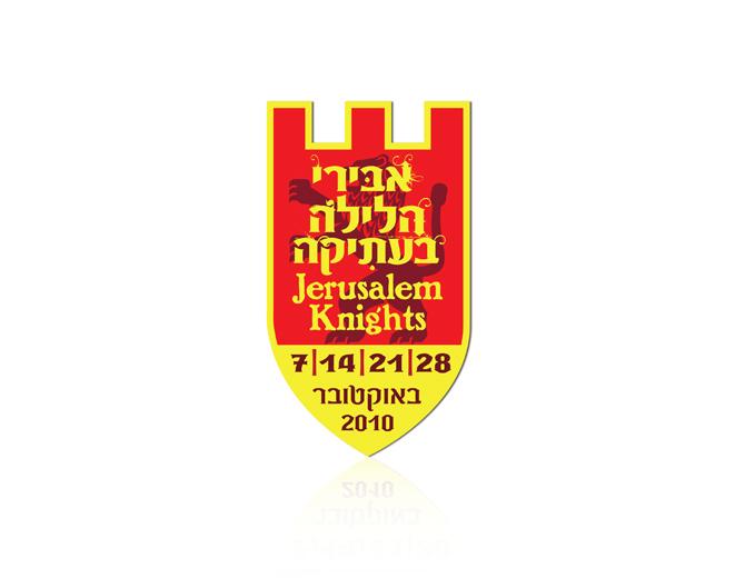 פסטיבל אבירים בעתיקה 2010 - לוגו ואימג' מוביל
