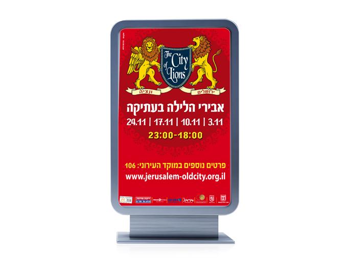 פסטיבל אבירים בעתיקה 2011 - פרסום חוצות
