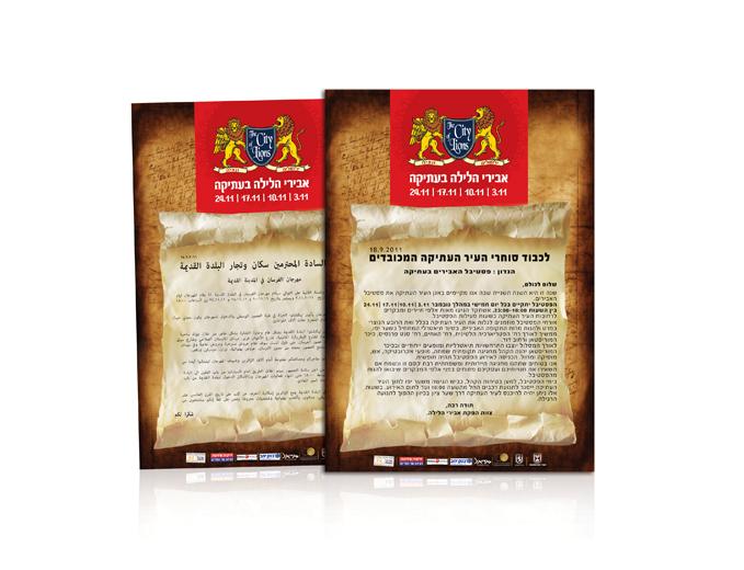 פסטיבל אבירים בעתיקה 2011 - פלייר סוחרים