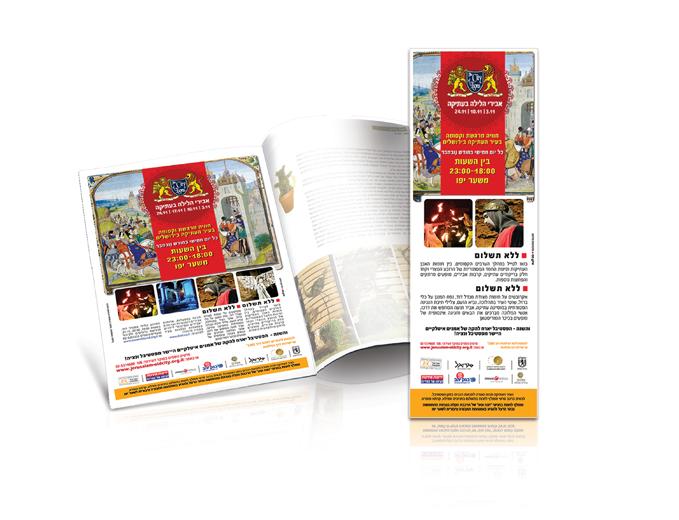 פסטיבל אבירים בעתיקה 2011 - מודעות לעיתון