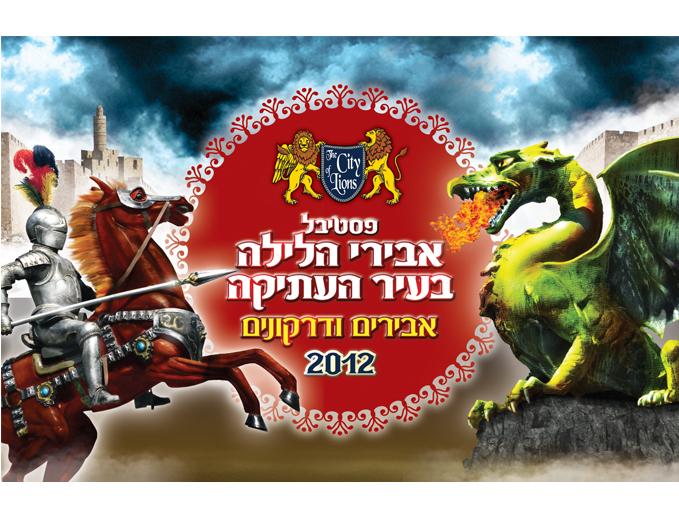 עיצוב לוגו ואימג' מוביל לפסטיבל האבירים