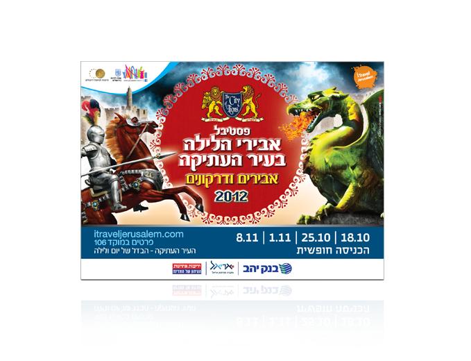 פסטיבל אבירים בעתיקה 2012 - פרסום חוצות