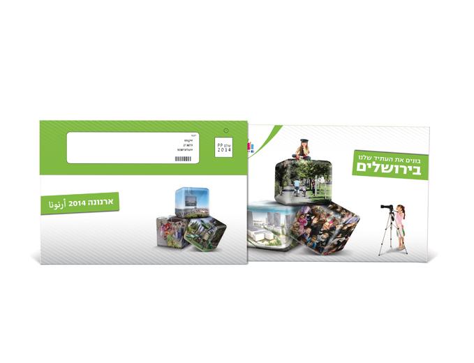 עיצוב ומיתוג קמפיין