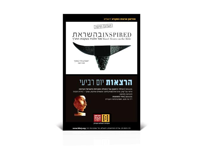 פרסום סדרת הרצאות במוזיאון ארצות המקרא