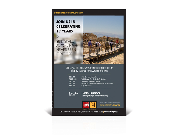 פרסום חגיגות 19 שנה להקמת מוזיאון ארצות המקרא