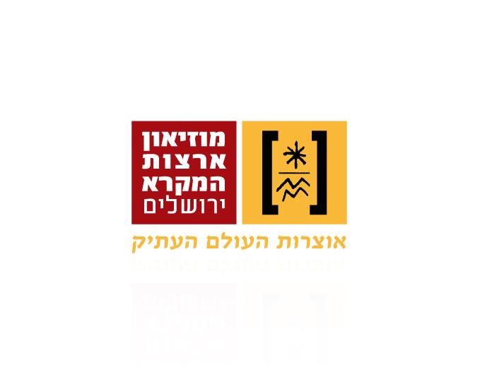 עיצוב לוגו למוזיאון ארצות המקרא