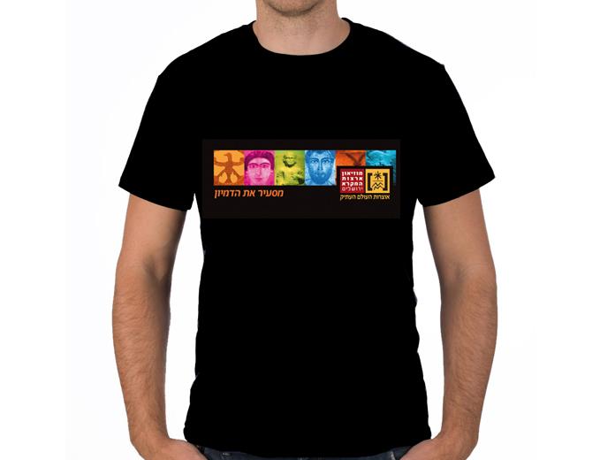 עיצוב חולצה ממותגת למוזיאון ארצות המקרא