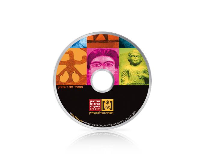 עיצוב דיסק ממותג למוזיאון ארצות המקרא
