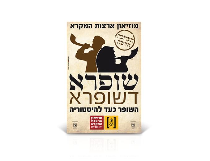 פרסום שלט חוצות לתערוכה במוזיאון ארצות המקרא