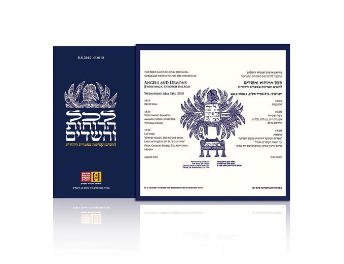 עיצוב הזמנה לתערוכה במוזיאון ארצות המקרא