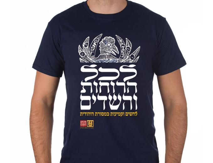 עיצוב חולצה ממותגת לתערוכה במוזיאון ארצות המקרא