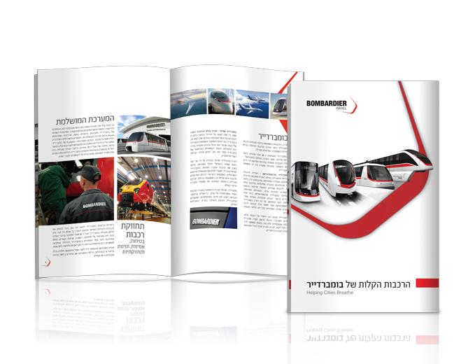 עיצוב חוברת תדמית לחברת בומברדייר