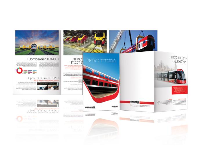 עיצוב חוברת תדמית חברת בומברדייר