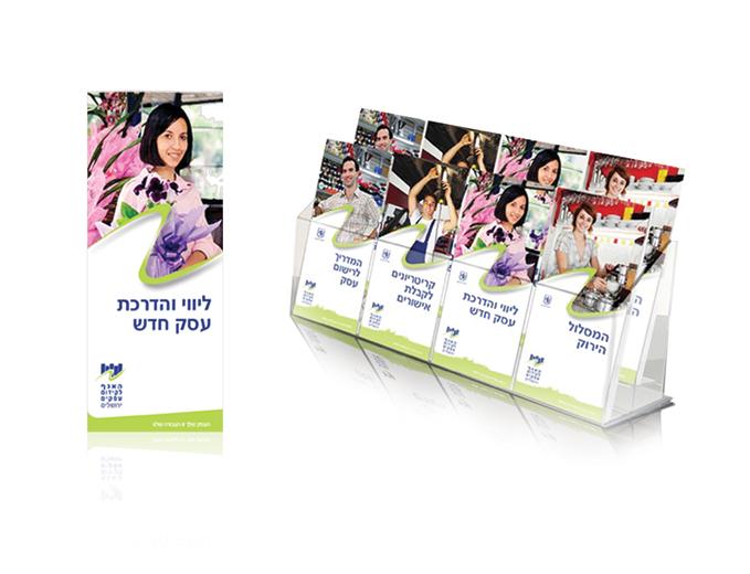 עיצוב ומיתוג האגף לקידום עסקים עיריית ירושלים - עלוני הסברה