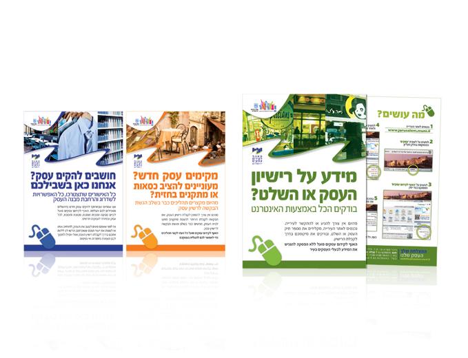 עיצוב ומיתוג האגף לקידום עסקים עיריית ירושלים - פלייר מידע