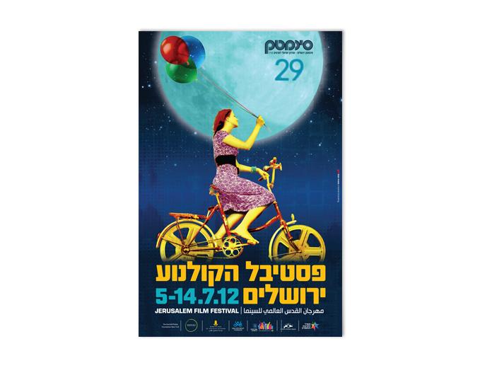 עיצוב פרסום חוצות לפסטיבל הקולנוע הבינלאומי בסינימטק ירושלים