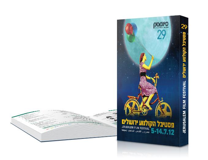 עיצוב תוכניה לפסטיבל הקולנוע הבינלאומי בירושלים