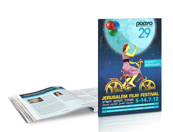 עיצוב אינסרט לג'רוסלם פוסט עבור פסטיבל הקולנוע בירושלים