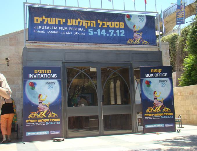 מיתוג ופרסום פסטיבל הקולנוע הבינלאומי בסינימטק ירושלים  - שילוט כניסה לפסטיבל