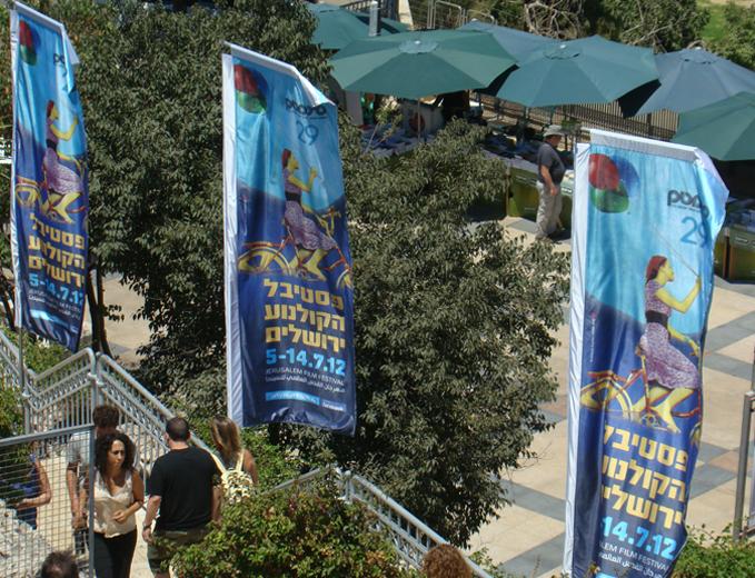 עיצוב דגל לפרסום פסטיבל הקולנוע הבילאומי בסינימטק ירושלים