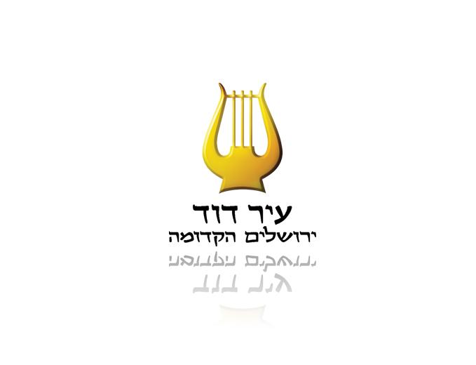 לוגו עיר דוד