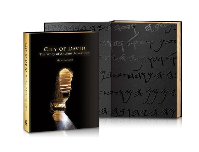 ספר מהודר למכירה