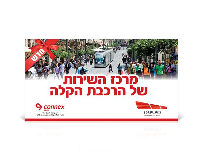 באנר חזית למרכז השירות של הרכבת הקלה בירושלים