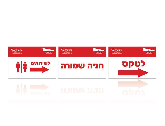 שילוט הכוונה לאירוע השקת מרכז השירות של הרכבת הקלה בירושלים