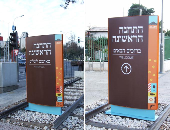 שלט כניסה ראשי- התחנה הראשונה בירושלים