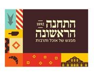 התחנה הראשונה ירושלים