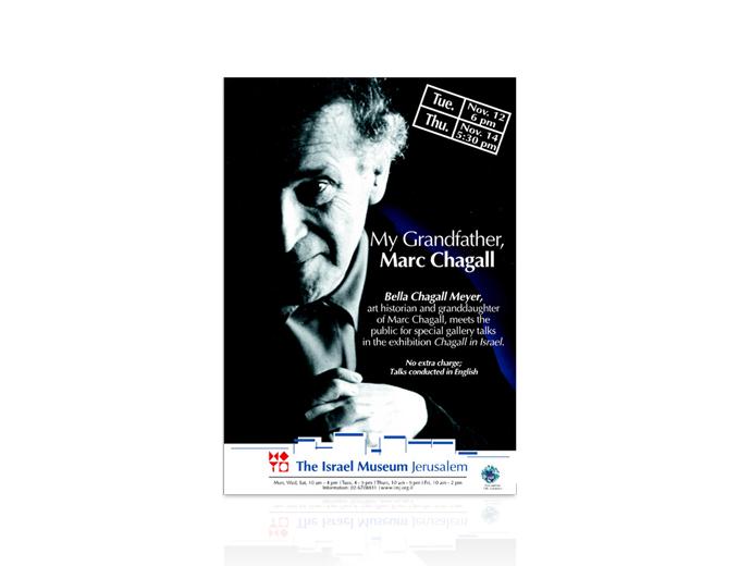 פרסום תערוכת מארק שאגאל במוזיאון ישראל