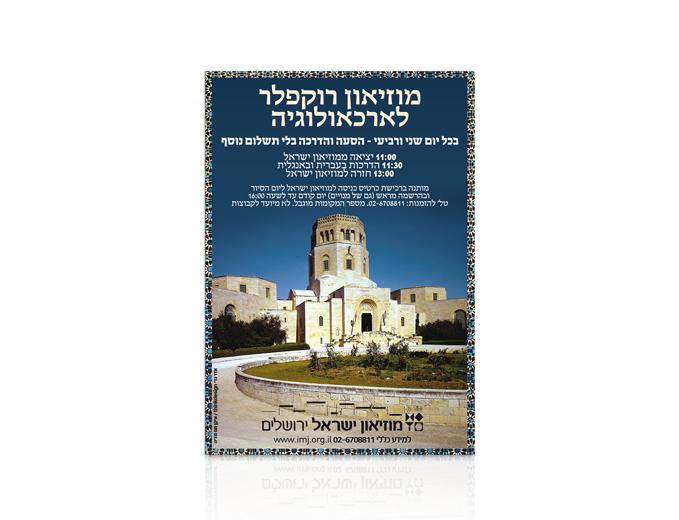 פרסום שיתוף פעולה עם מוזיאון רוקפלור לארכיאולוגיה ומוזיאון ישראל