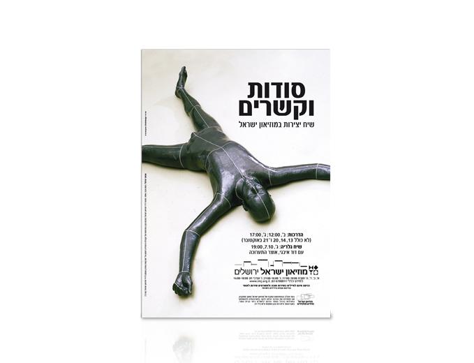פרסום תערוכת האמנות סודות וקשרים במוזיאון ישראל