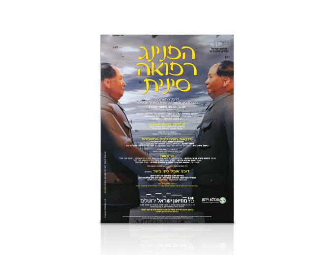פרסום הפנינג רפואה סינית במוזיאון ישראל