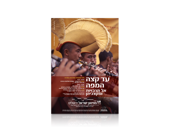 פרסום מפגש עד קצה המפה אל תרבויות ומקצביהן במוזיאון ישראל