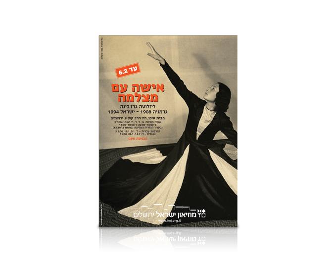פרסום תערוכת אישה עם מצלמה - ליזלוטה גרז'בינה במוזיאון ישראל