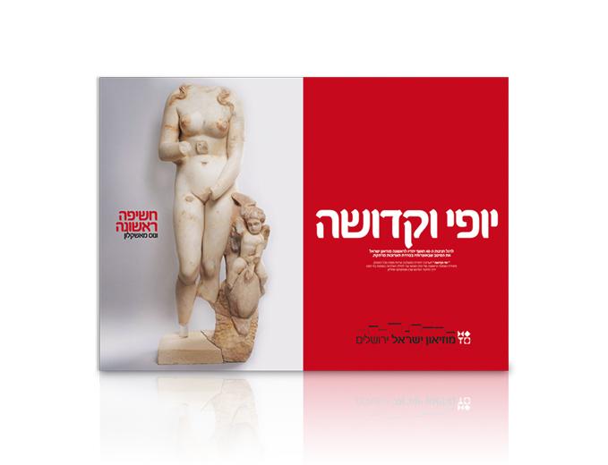 פרסום תערוכת יופי וקדושה במוזיאון ישראל