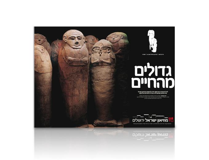 פרסום תערוכת גדולים מהחיים במוזיאון ישראל