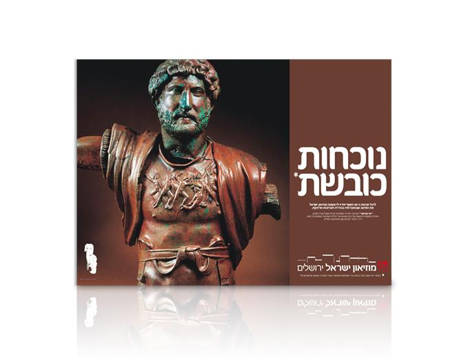 פרסום תערוכת נוכחות כובשת במוזיאון ישראל