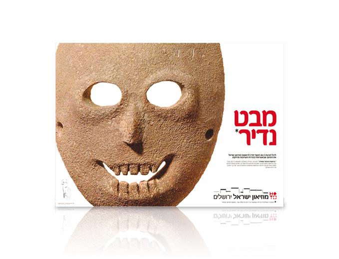 פרסום תערוכת מבט נדיר במוזיאון ישראל