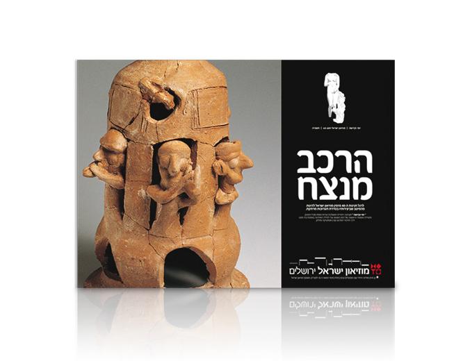 פרסום תערוכת הרכב מנצח במוזיאון ישראל