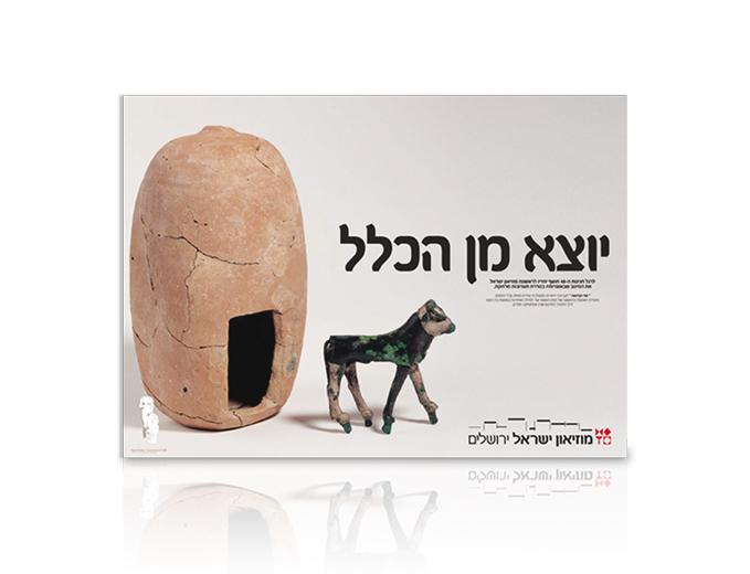 פרסום תערוכת יוצא מן הכלל במוזיאון ישראל